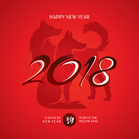 Chinese New Year Greeting Card. Year of The Yellow Dog. 2018 year. Vector illustration.  イラスト・ベクター素材