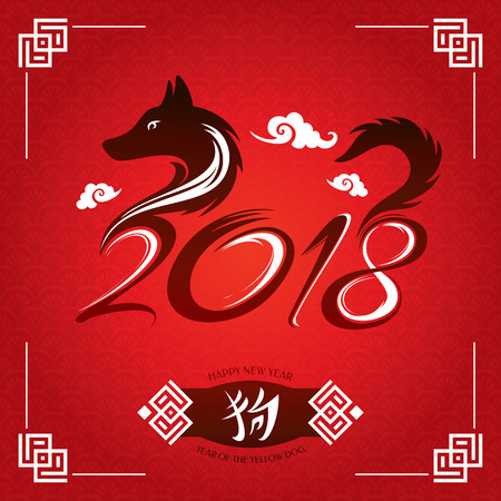 Chinese New Year Greeting Card. 2018 Year of The Yellow Dog. Vector illustration.  イラスト・ベクター素材