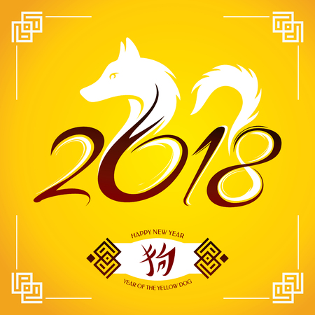 dog: Chinese New Year Greeting Card. 2018 Year of The Yellow Dog. Vector illustration