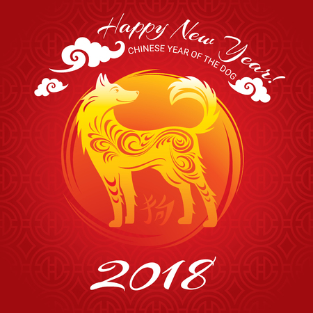 Chinese New Year Greeting Card, 2018 Year of The Yellow Dog.