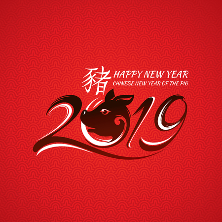 Chinese New Year Greeting Card. 2019 Year of The Pig. Vector illustration 写真素材 - 116137346