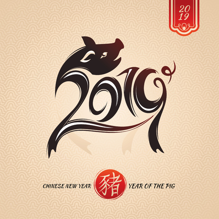 Chinese New Year Greeting Card. 2019 Year of The Pig. Vector illustration 写真素材 - 116137351