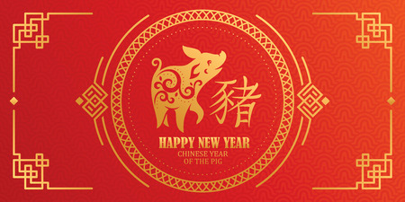 2019 Chinese New Year greeting card with stylized pig. Vector illustration. Translation of the chinese hieroglyph to english: pig.  イラスト・ベクター素材