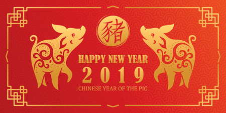 2019 Chinese New Year Greeting Card. Year of The Pig. Vector illustration. Translation of the chinese hieroglyph to english: pig. 写真素材 - 116137363