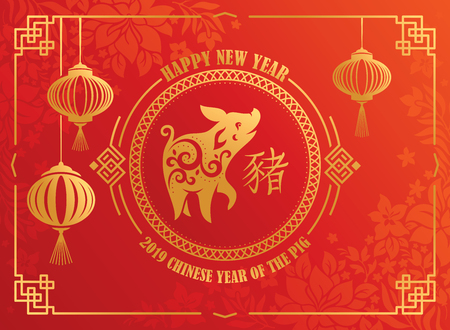 2019 Chinese New Year greeting card with stylized chinese elements and with a symbol of the year - pig. Vector illustration