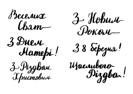 Ukrainian lettering phrases for holiday greeting cards written by hand. Vector illustration, clipart.
