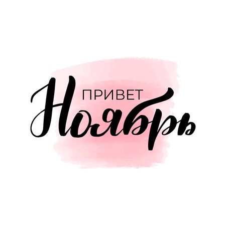 Handwritten brush lettering. Translation from Russian - Hello November. Vector calligraphy illustration with pink watercolor stain on background. Textile graphic, t-shirt print.
