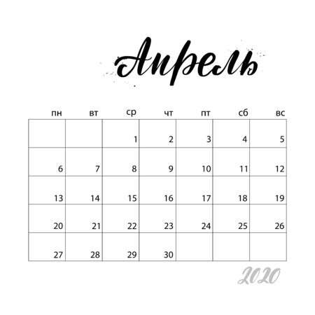 August. Monthly calendar for 2020 year. Handwritten modern calligraphy written in russian language. Elegant and stylish. Week starts on Monday. Perfect for planners, calendars, organizers. Illusztráció