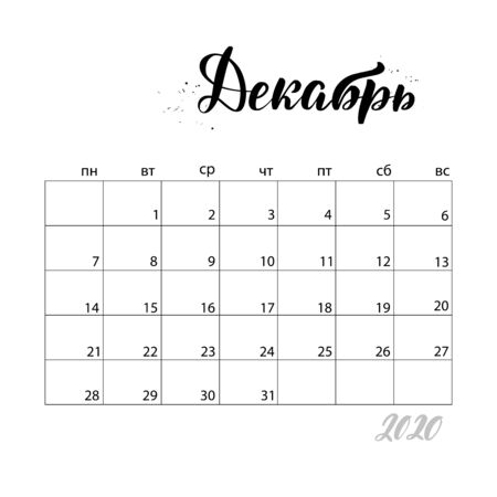 December. Monthly calendar for 2020 year. Handwritten modern calligraphy written in russian language. Elegant and stylish. Week starts on Monday. Perfect for planners, calendars, organizers.
