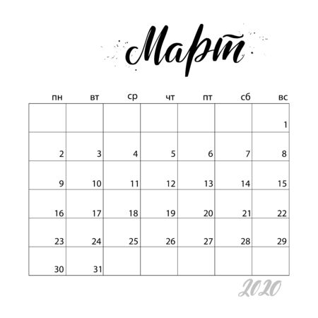 March. Monthly calendar for 2020 year. Handwritten modern calligraphy written in russian language. Elegant and stylish. Week starts on Monday. Perfect for planners, calendars, organizers.