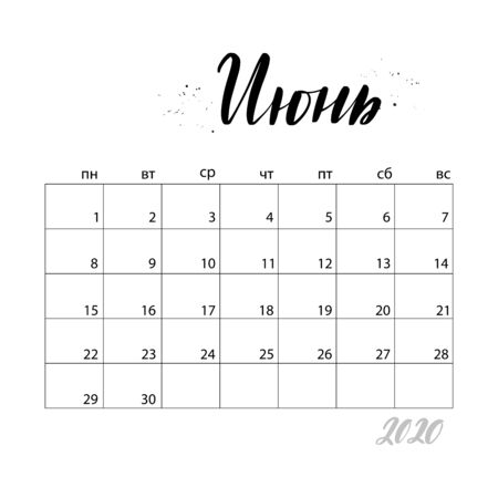 June. Monthly calendar for 2020 year. Handwritten modern calligraphy written in russian language. Elegant and stylish. Week starts on Monday. Perfect for planners, calendars, organizers. Vetores