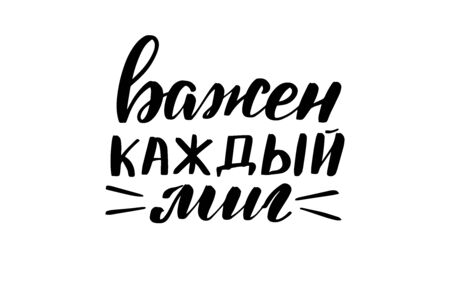 Inspirational handwritten brush lettering every moment is important in Russian. Vector calligraphy illustration isolated on white background. Иллюстрация