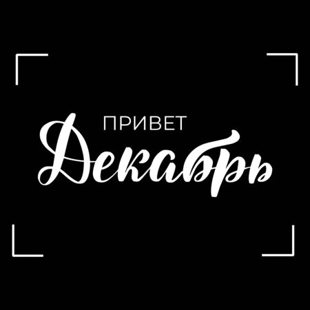 Chalkboard blackboard lettering hello December in Russian. Handwritten calligraphy text, chalk on a blackboard, vector illustration.  イラスト・ベクター素材