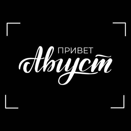 Chalkboard blackboard lettering hello August in Russian. Handwritten calligraphy text, chalk on a blackboard, vector illustration.  イラスト・ベクター素材