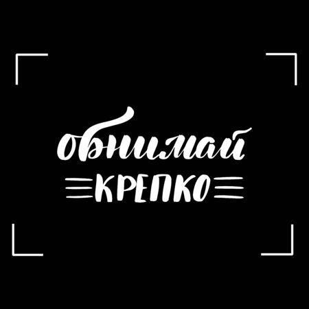 Chalkboard blackboard lettering hug tight in Russian. Handwritten calligraphy text, chalk on a blackboard, vector illustration. Фото со стока - 129450933