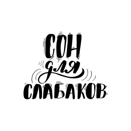 Inspirational handwritten brush lettering Sleep is for wimps in Russian. Vector calligraphy illustration isolated on white background.
