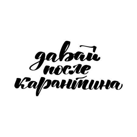 Vector calligraphy illustration isolated on white background. Ilustracja
