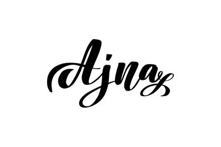 Inspirational handwritten brush lettering Ajna. Vector calligraphy stock illustration isolated on white background. Typography for banners, badges, postcard, t-shirt, prints.  イラスト・ベクター素材