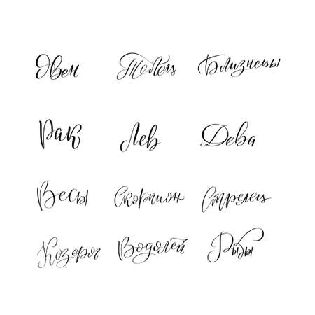 Vector calligraphy illustration isolated on white background.  イラスト・ベクター素材