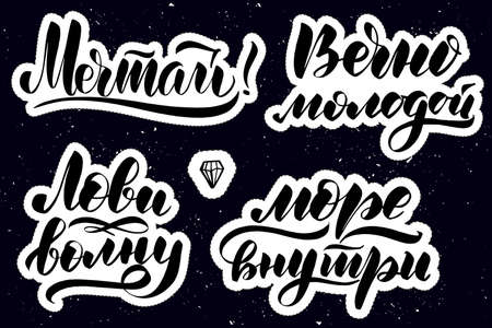 Stickers with hand drawn typography lettering inscriptions.  イラスト・ベクター素材