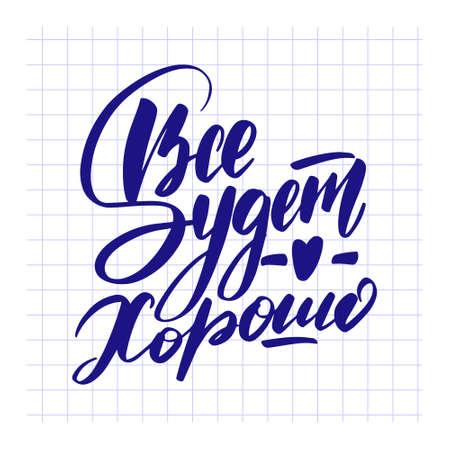 Poster on Russian language - Everything will be fine Vektoros illusztráció