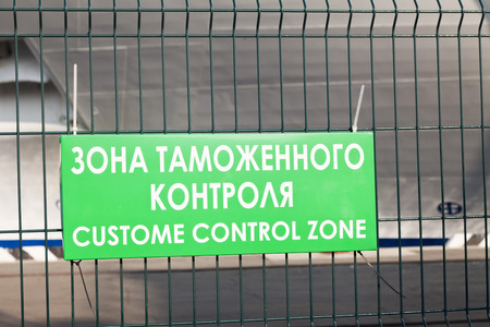 Plate area of customs control at the entrance to the zone photo