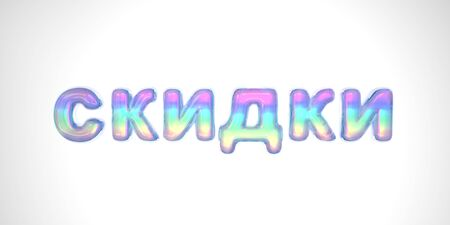 3D text of the letter sale on Russian in the style of soap bubbles with a rainbow tint