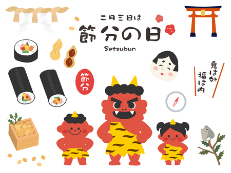 In Japan we will do traditional Setsubun on February 3rd.