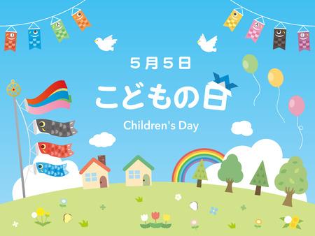 Children's Day background Ilustração