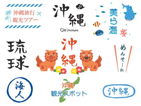 illustration of Okinawa. 写真素材 - 121945703