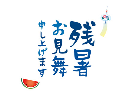 It is an illustration Summer greeting card.