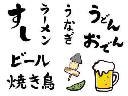 It is an illustration of a Food menu. Vecteurs