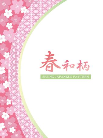 It is an illustration of a Spring Japanese pattern. Stock Vector - 137532696