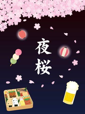 It is an illustration of a Hanami flier. Stock Vector - 137272420