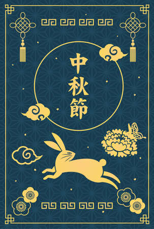 It is an illustration of a Mid-Autumn Festival message card.