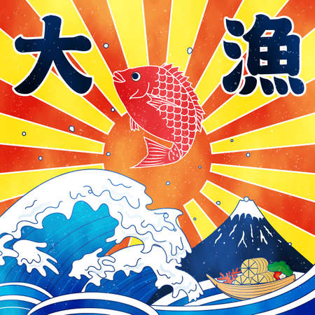 It is an illustration of a Big catch background Japanese art.