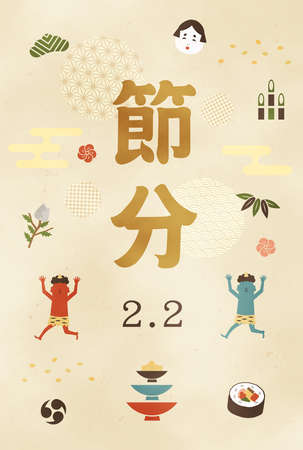 It is an illustration of a Japanese traditional event Setsubun. Иллюстрация