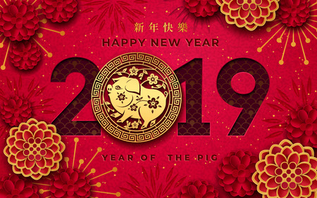 2019 happy new chinese year poster with pig and Xin Nian Kuai le, hydrangea flowers decoration. Piglet zodiac sign for calendar or almanac, greeting card. Holiday and piggy festive theme Stock Illustratie