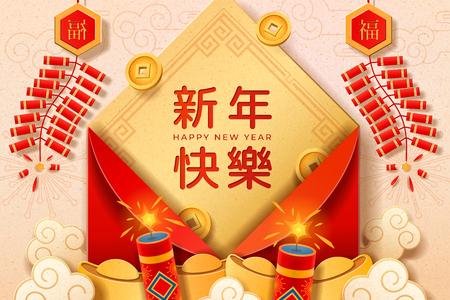 Feiertagspapier für das chinesische Neujahr 2019 mit rotem Umschlag oder Päckchen und Geld für den Glückswunsch. Kartendesign für CNY oder Frühlingsfest mit Goldbarren, Feuerwerk und Wolken. Asiatische Feier Vektorgrafik