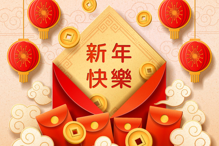 2019 happy chinese new year with red packet or envelope and golden bars as dumplings, fireworks and clouds, lanterns or lamp. Paper cut for China spring festival or card design for CNY holiday Çizim