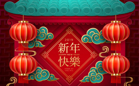 Chinese palace gates with lanterns and 2019 chinese new year greeting. Clouds and lamps hanging on temple roof, Xin Nian Kuai le characters for CNY or spring festival. Pig zodiac year theme Фото со стока - 113579915