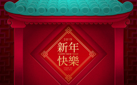 Happy 2019 new year or spring festival, Xin Nian Kuai le characters inside pavilion, palace or buddhist temple gates. CNY card design for wishing fortune at asian holiday. China festive theme Vector Illustration