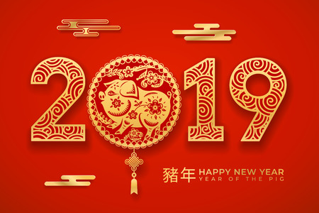 Celebration paper cut for 2019 new year with pig zodiac sign. Piggy with clouds for chinese holiday card. Piglet with decorative flower for lunar CNY. Asian festive, calendar or organizer front Illustration