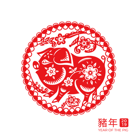 2019 chinese new year pig zodiac sign with flowers and branches in ornamental circle. Xin Nian characters for spring festival or CNY. Decorative paper cut for traditional asian holiday. Festive theme Illustration