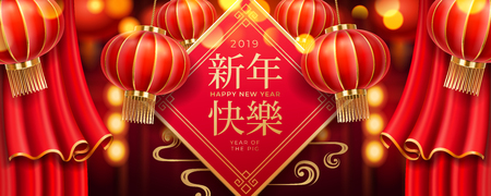 Card design for 2019 chinese new year. Entry with curtains and glowing lanterns and Xin Nian Kuai le characters. CNY and spring festival greeting poster. Asian holiday decoration for pig year Stock Vector - 114421193