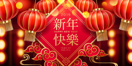 Hanging lanterns with 2019 new year greetings in chinese. Lights and clouds for spring festival card design and Xin Nian Kuai le china characters. CNY or asia holiday celebration card design. Pig year Çizim
