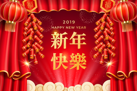 Curtains and lanterns decoration for 2019 chinese new year card design. Burning fireworks or firecrackers with salute, spotlights or searchlight, clouds. Asian holiday, CNY and spring festival theme Ilustrace