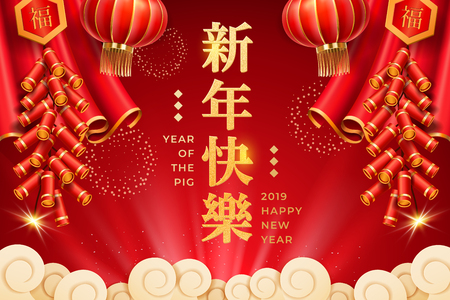 Curtains and lanterns decoration for 2019 chinese new year card design. Burning fireworks or firecrackers with salute, spotlights or searchlight, clouds. Asian holiday, CNY and spring festival theme Stock Illustratie