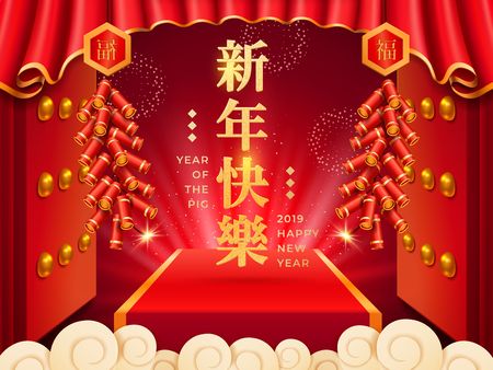 Entry with fireworks and 2019 happy new year greetings in chinese at podium with spotlights. Cloud and curtain near door and spring festival greeting at dais. Asian holiday or CNY card design Ilustrace