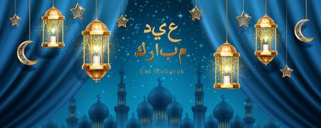 Eid mubarak saluant devant la ville arabe de nuit. Rideaux et lanternes, croissant et étoiles pour fond de carte ramadan kareem. Affiche de fête musulmane et islamique. Mois de jeûne.Religion, célébration